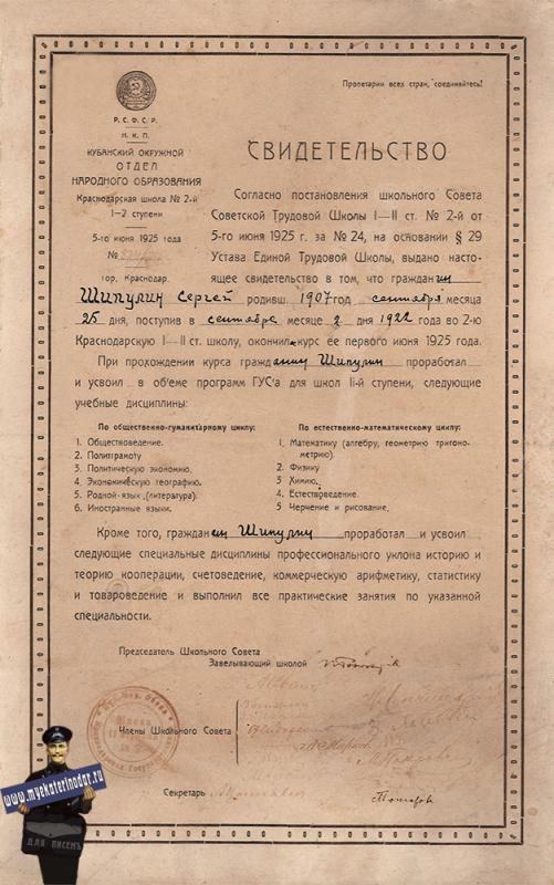 Краснодар. Свидетельство об окончании Краснодарской школы №2 1-2 ступени, 1925 год