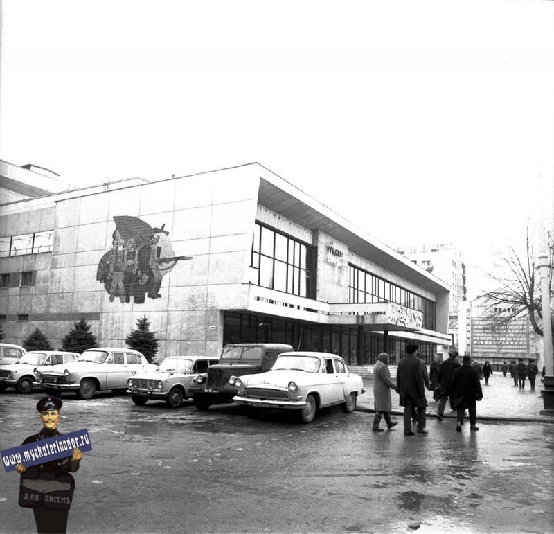 Краснодар. Театр Оперетты, 1974 год