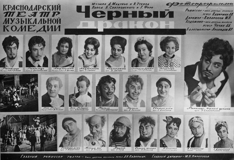 """Краснодар. Театр оперетты. Фотопрограмма оперетты """"Черный дракон"""""""