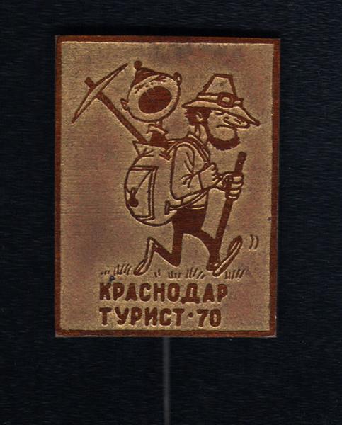 Краснодар. Турист 70, 1970 год, тип 2