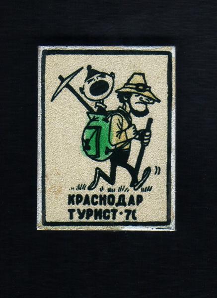 Краснодар. Турист 70, 1970 год, тип 4