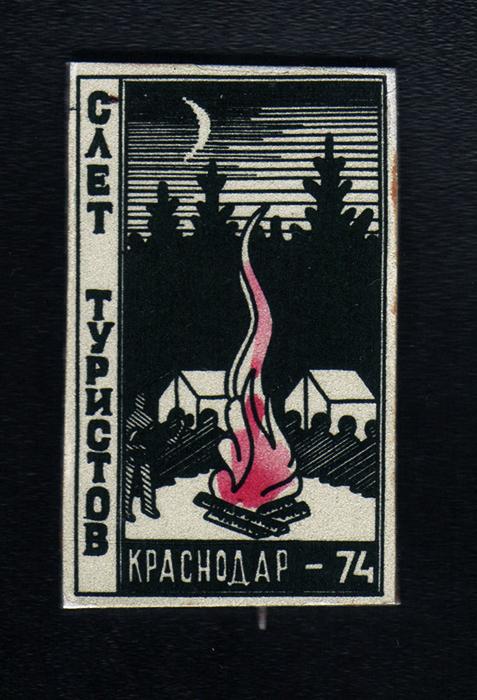 Краснодар. Туристический слет, 1974 год