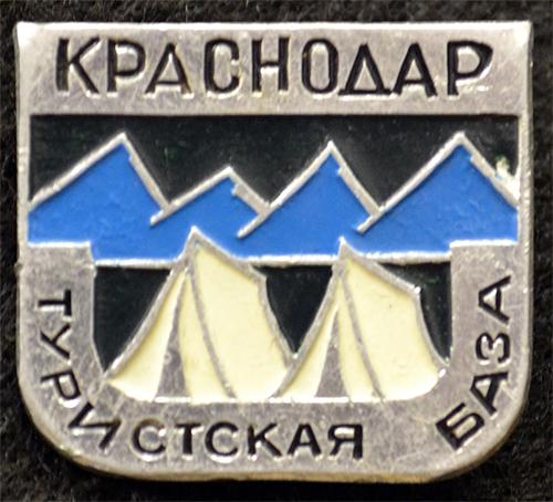 Краснодар. Туристская база, 1970-е годы
