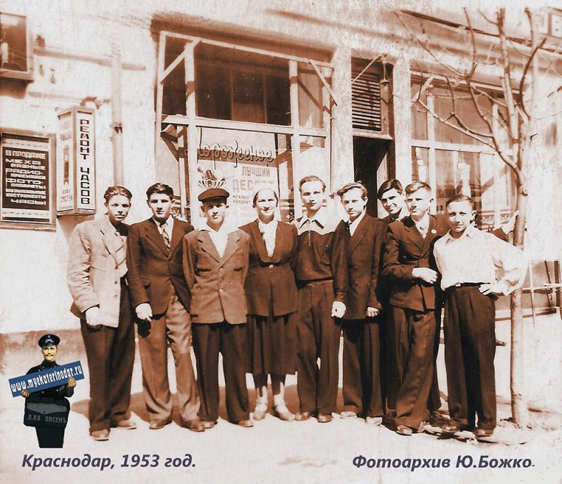 Краснодар. Ученики 9-б класса шк. №8 на улице Сталина, 1953 год