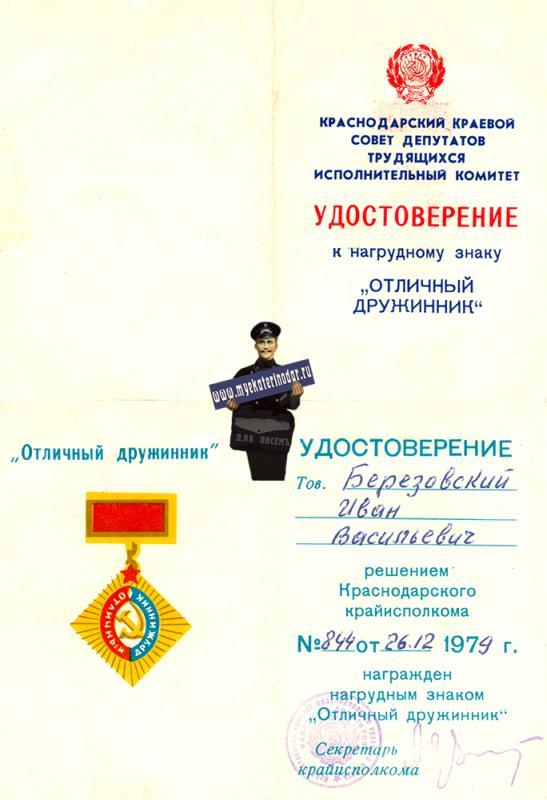 """Краснодар. Удостоверение к нагрудному знаку """"Почетный дружинник"""""""