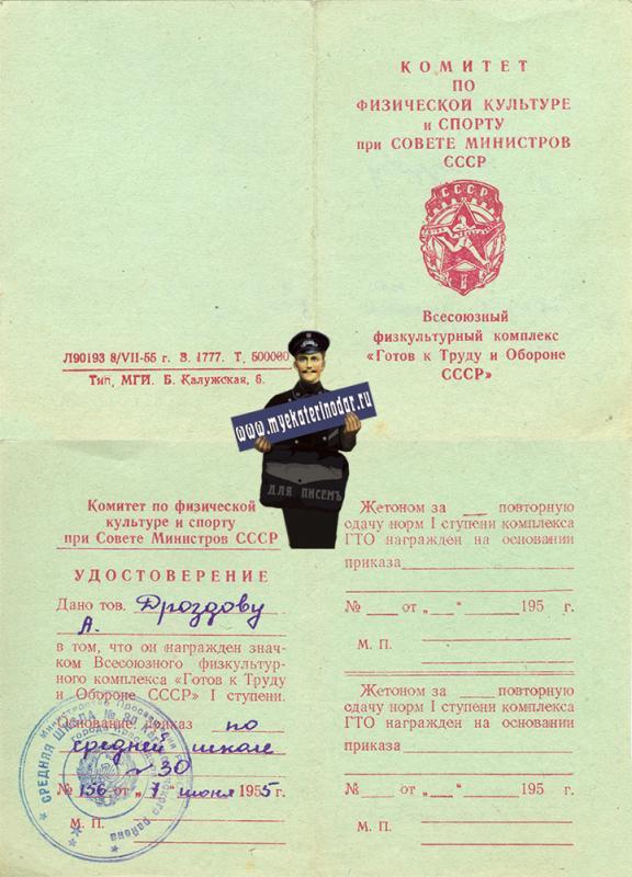 Краснодар. Удостоверение к значку ГТО I ступени, 1955 год