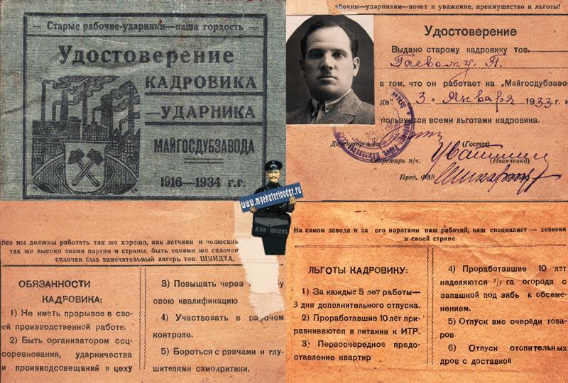 Краснодар. Удостоверение кадровика-ударника Майгосдубзавода, 1934 год