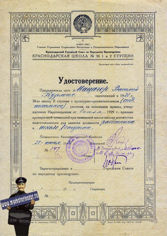 Краснодар. Удостоверение об окончании школы 38 I и II ступени. 1931 год