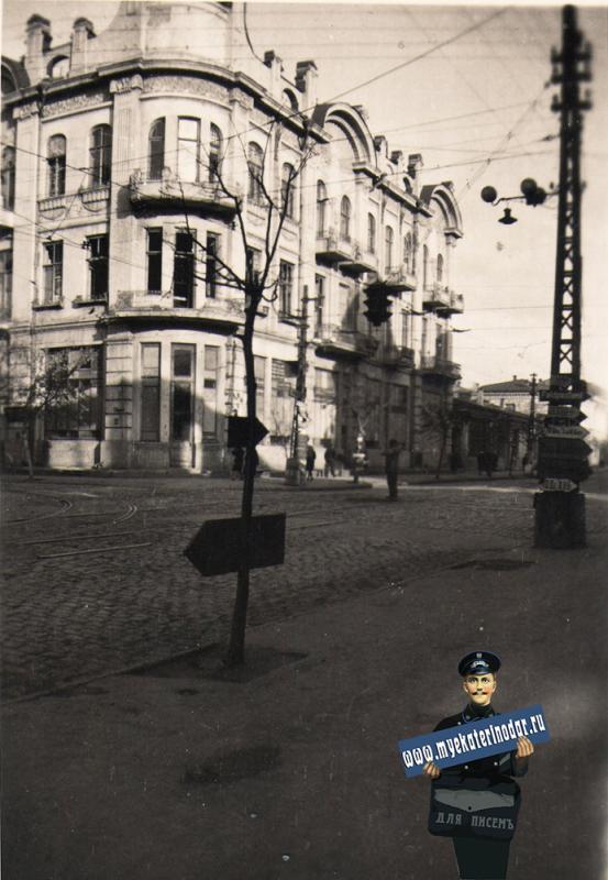 Краснодар. Угол ул. Красной и Мира, осень 1942 года