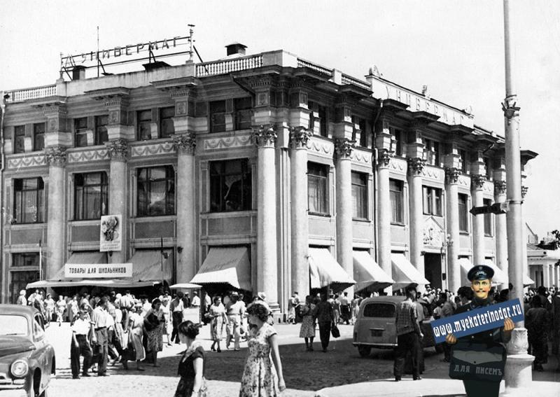 Краснодар. Угол улиц Красной и Гоголя, 1959 год