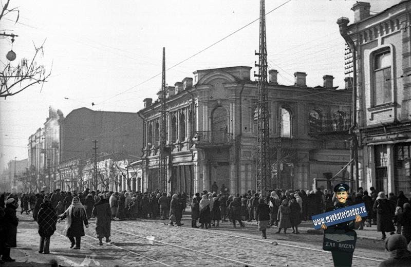 Краснодар. Угол улиц Красной и Карасунской, вид на юг. Февраль 1943 года