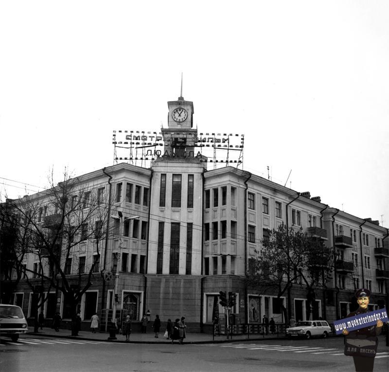 Краснодар. Угол улиц Мира и Красной, 1982 год