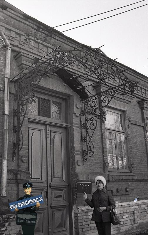 Краснодар. ул. Гоголя, 118. 1974 год