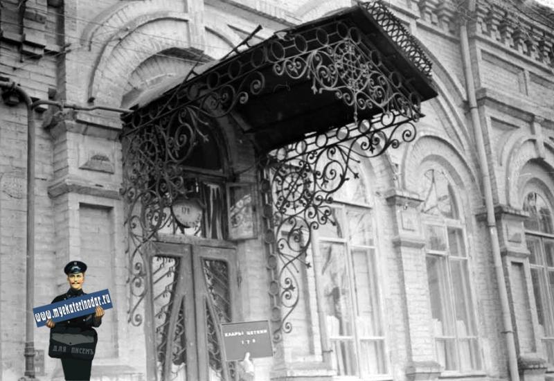 Краснодар. Ул. Клары Цеткин (ул. Длинная), 178. Конец 1970-х (ковань утрачена)