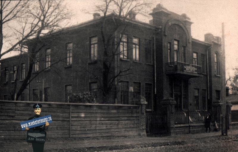 Краснодар. Ул. Рашпилевская, 100. Около 1931 года