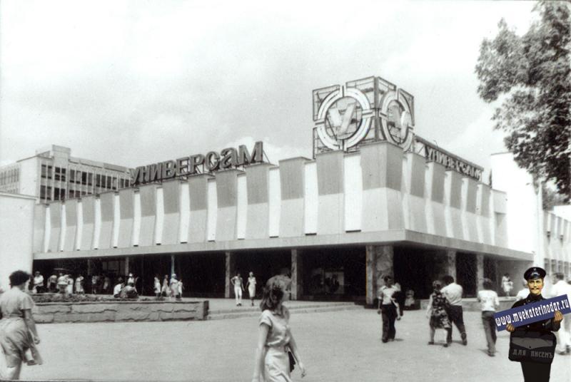 Краснодар. Универсам, 1991 год.