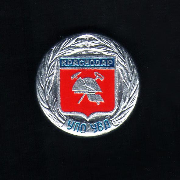 Краснодар. УПО УВД, 1990-е