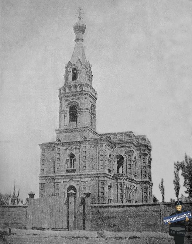 Краснодар. Успенская церковь на Дубинке, 1925 год.