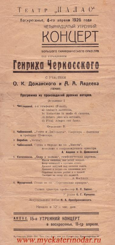 """Краснодар. Утренний концерт Театр """"ПАЛАС"""" 4 апреля 1926 год. Начало в 12 1/2 часа дня."""