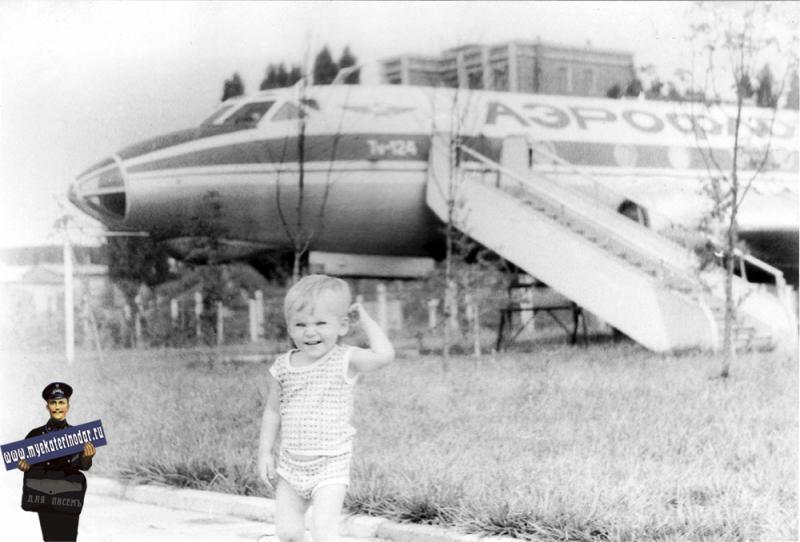 Краснодар. В детском автогородке, 1980-е годы