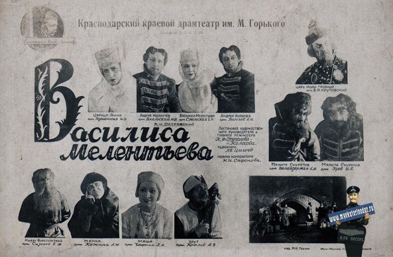 Краснодар. Василиса Мелентьева. Драмтеатр, 1930-е