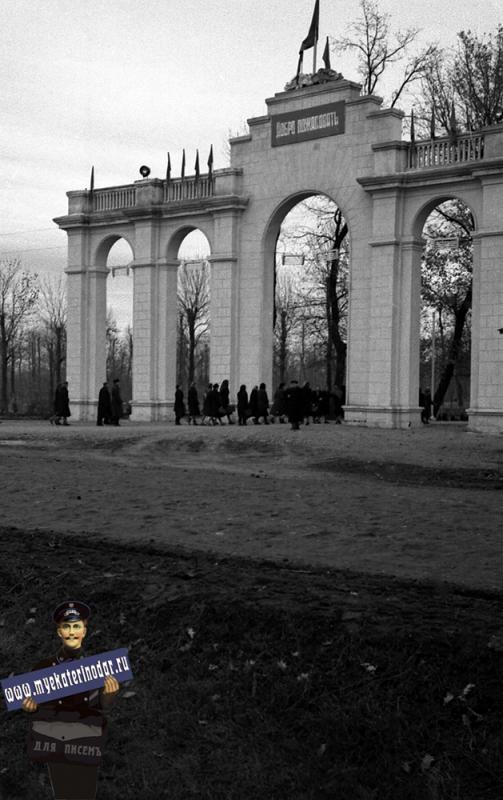 Краснодар. Вход в Первомайскую рощу, 1956 год