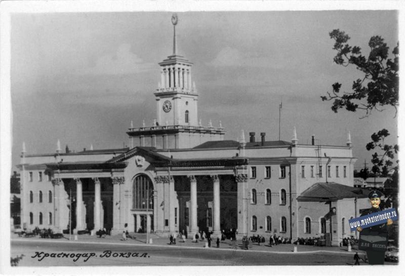 Краснодар. Вокзал, 1959 год.