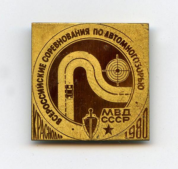 Краснодар. Всероссийские соревнования по автомногоборью МВД СССР, 1980 год