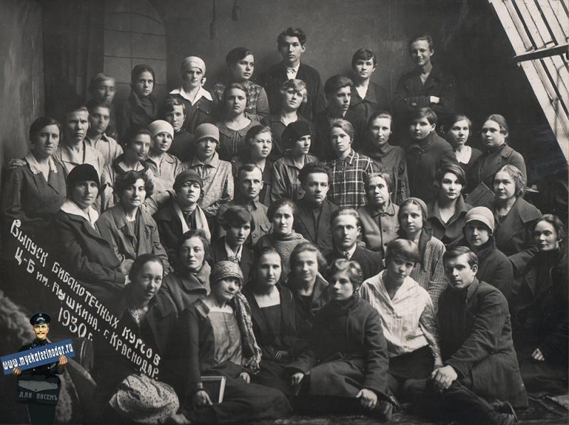 Краснодар. Выпуск библиотечных курсов Ц-Б им. Пушкина, 1930 год