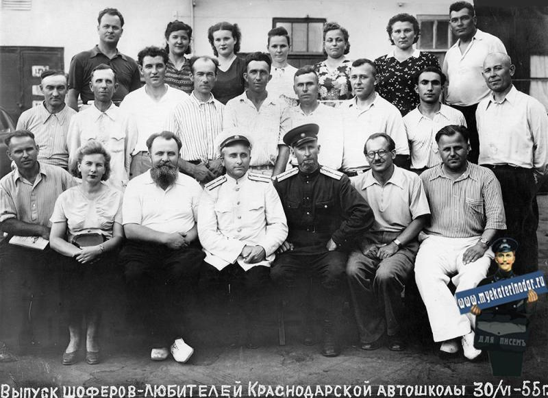 Краснодар. Выпуск шофёров-любителей Краснодарской автошколы 30 июня 1955 г.