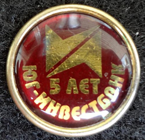 Краснодар. Юг-Инвестбанк, 2004 год