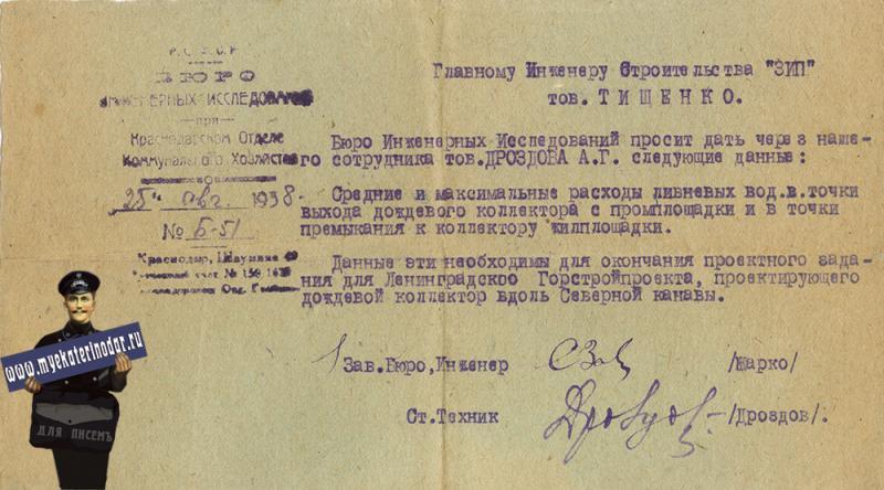 """Краснодар. Письмо главному инженеру строительства """"ЗИП"""", 1938 год."""