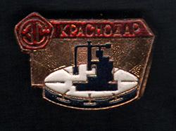 Краснодар. Завод им. Седина, 1970-е