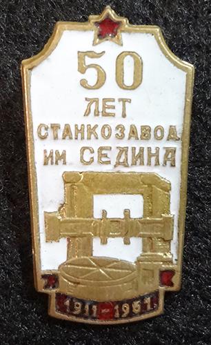 Краснодар. 50 лет станкозавод им. Седина