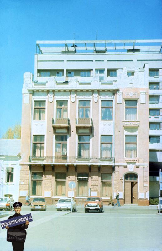 Краснодар. Здание профсоюза работников связи, ул. Ворошилова, 61. 1988 год.