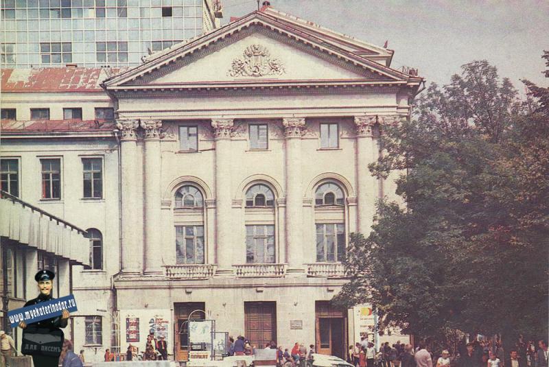 Краснодар. Здание театра им.Горького в г.Краснодаре