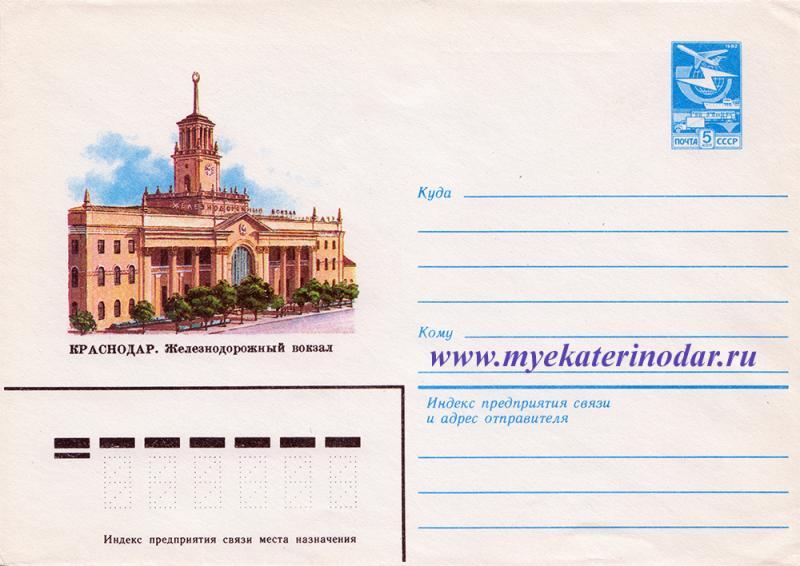 Краснодар. Железнодорожный вокзал, 1982 год