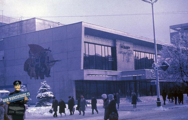 "Краснодар. Зимним днём на улице Красной у театра ""Оперетты"", 1976 год"