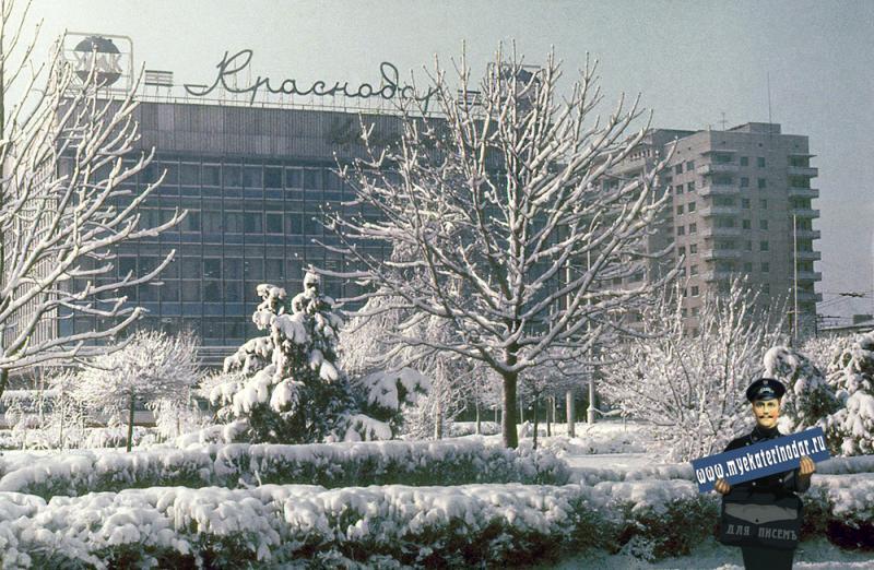 "Краснодар. Зимним днём на улице Красной у универмага ""Краснодар"", 1976 год"