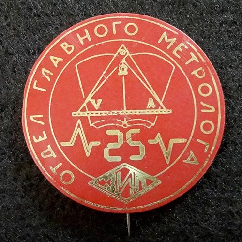 Краснодар. ЗИП. Отдел главного метролога. 25 лет