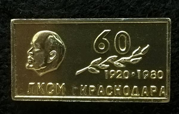 Краснодар. Значок. 60 лет ВЛКСМ г. Краснодара. 1980 год