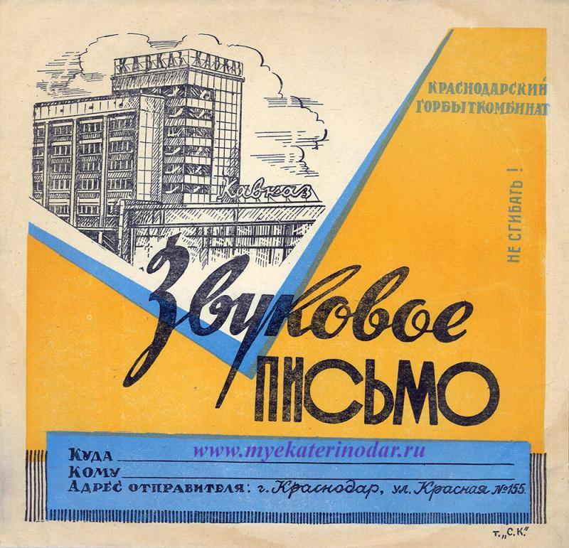 Краснодар. Звуковое письмо, 1965 год