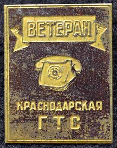Краснодарская ГТС. Ветеран, 1970-е