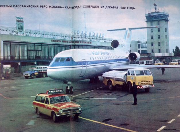 Краснодарский аэропорт. Вид со стороны лётного поля.