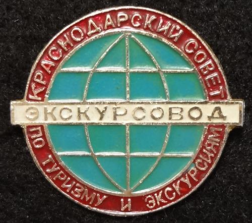 Краснодарский совет по туризму и экскурсиям. Экскурсовод, 1970-е