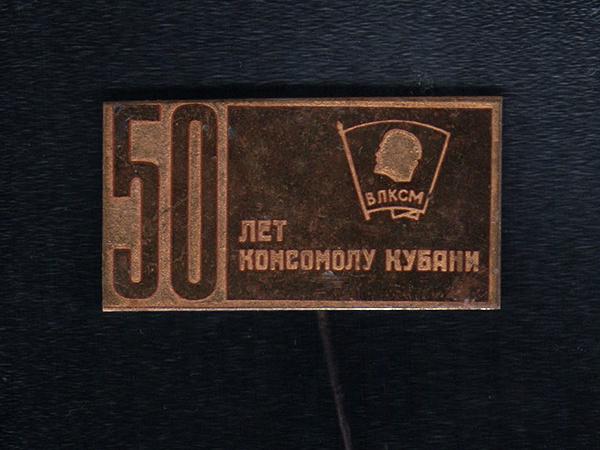 Кубань. 50 лет комсомолу Кубани. 1968 год
