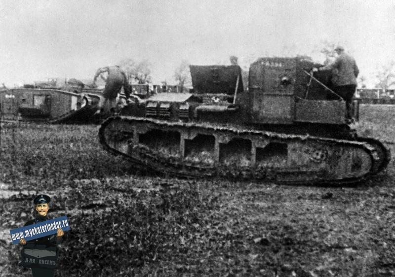"Екатеринодар. Танки МК-А ""Уиппет и MK-V"" в «Школе английских танков». 1919 год."