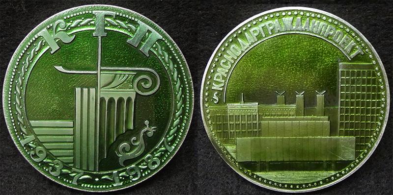 Медаль. 50 лет КраснодарГражданПроект, 1987 год