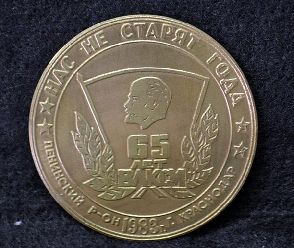 Медаль. 65 лет ВЛКСМ. Ленинский район г. Краснодара. 1983 год.