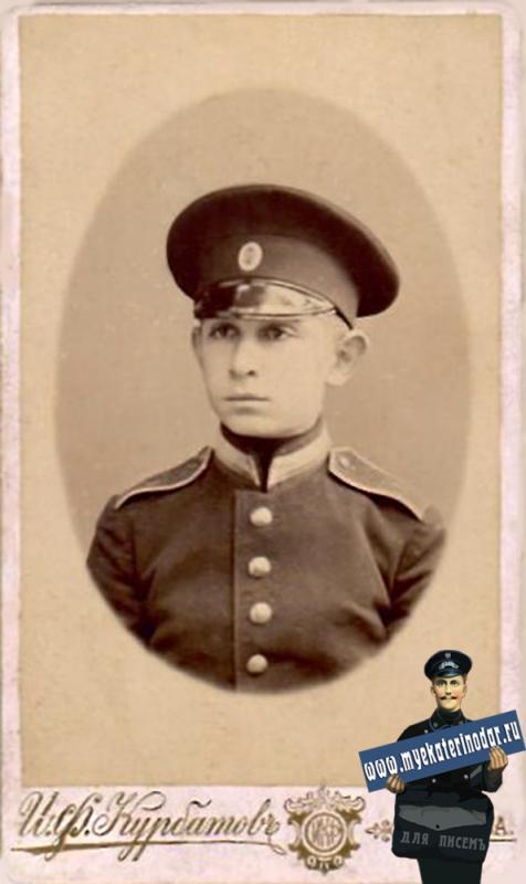 Екатеринодар. Козинец Павел Яковлевич. Фото №1